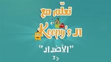 ﺗﻌﻠﻢ ﻣﻊ الــ Keepy's '' الأضداد في اللغة العربية '' ( الجزء الثالث )