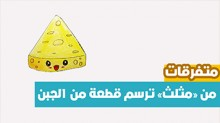 من «مثلث» ترسم قطعة من الجبن