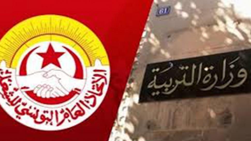 وزارة التربية و الاتحاد العام التونسي للشغل