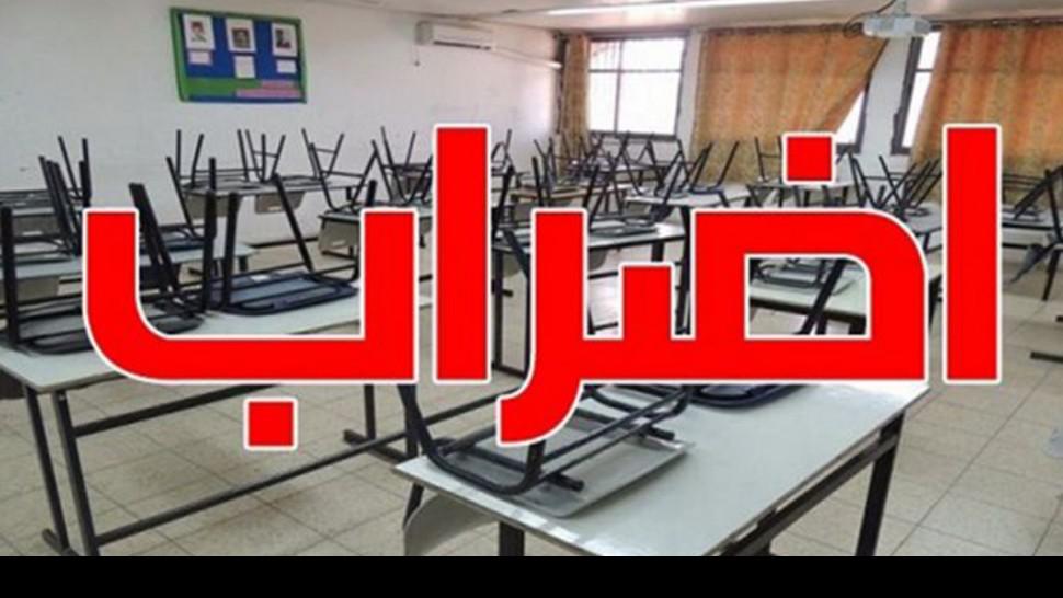 اضراب المدارس الابتدائية
