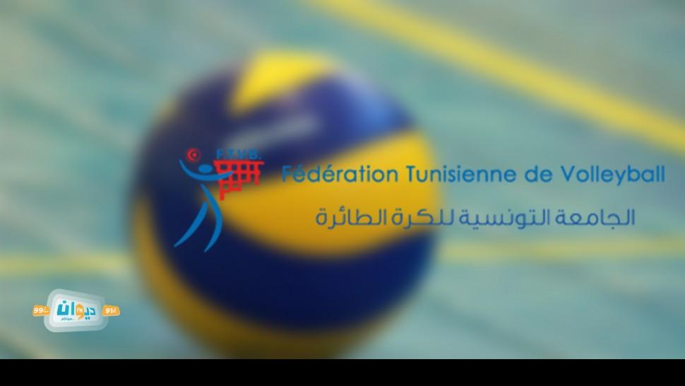 الكرة الطائرة كأس تونس