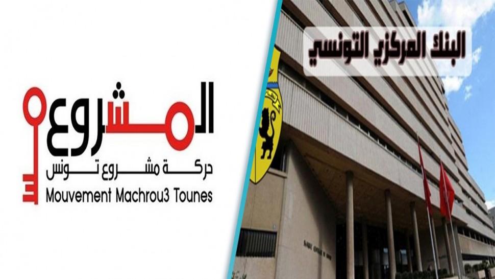 حركة مشروع تونس تعبر عن عدم ارتياحها لقرار البنك المركزي ترفيع نسبة الفائدة المديرية