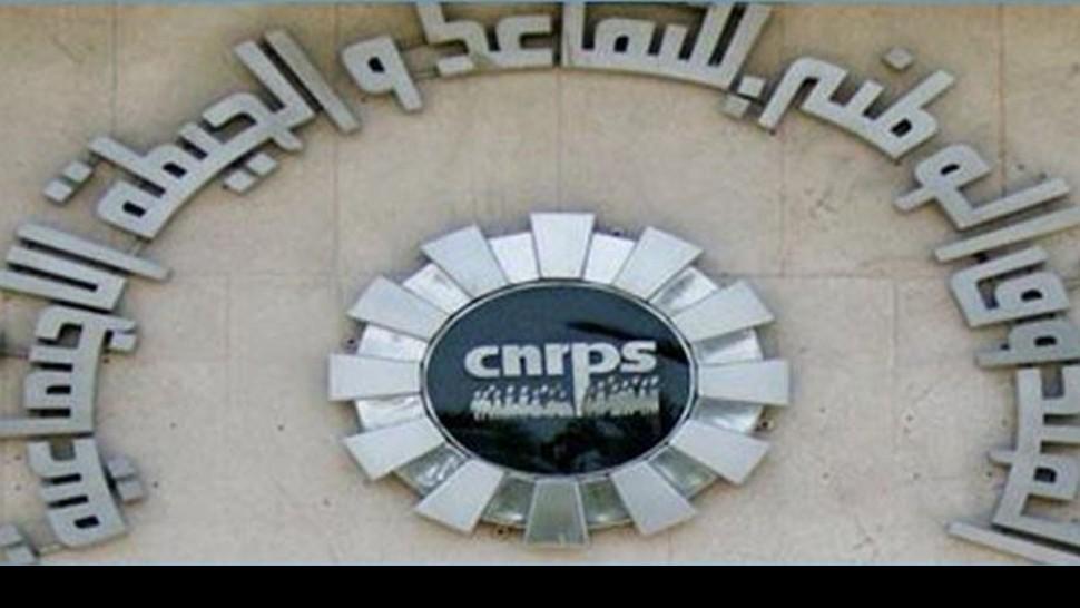 الصندوق الوطني للتقاعد