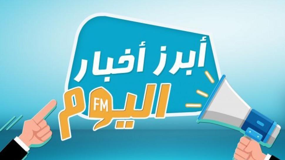 ابرز اخبار اليوم  الجمعة 8 مارس 2019