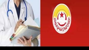 الجامعة العامة للصحة