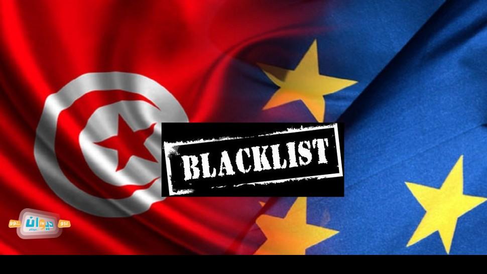 القائمة السوداء للاتحاد الاوربي