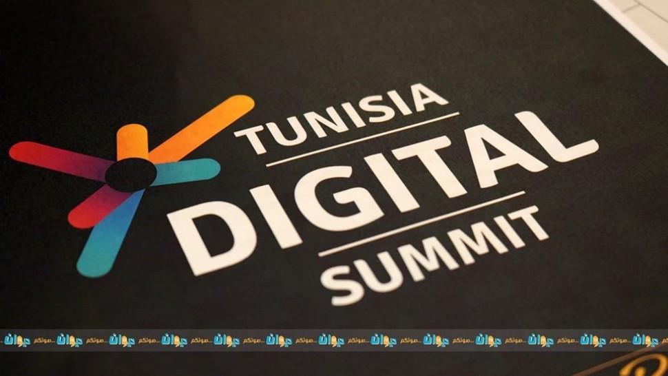 قمة تونس الرقمية