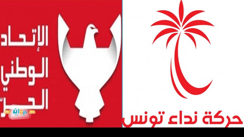إيقاف العمل باتفاقية الاندماج بين نداء تونس والوطني الحر