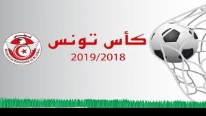 كأس تونس: ترشّح الاتحاد المنستيري، الملعب القابسي، اتحاد بوسالم وقوافل قفصة