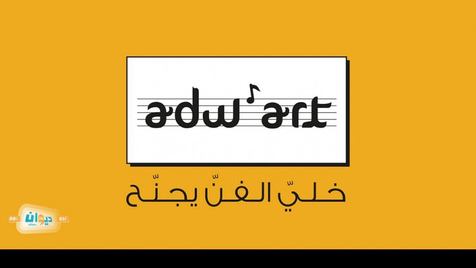 Adw'art