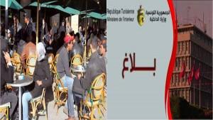 بخصوص مداهمة مقاهي ومطاعم مفتوحة نهارا في رمضان: وزارة الداخلية توضح