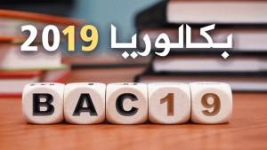 وزير التربية يقدم جميع التفاصيل عن امتحانات البكالوريا 2019