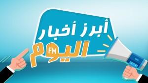 حوصلة لأهم أخبار اليوم الجمعة 21 جوان 2019