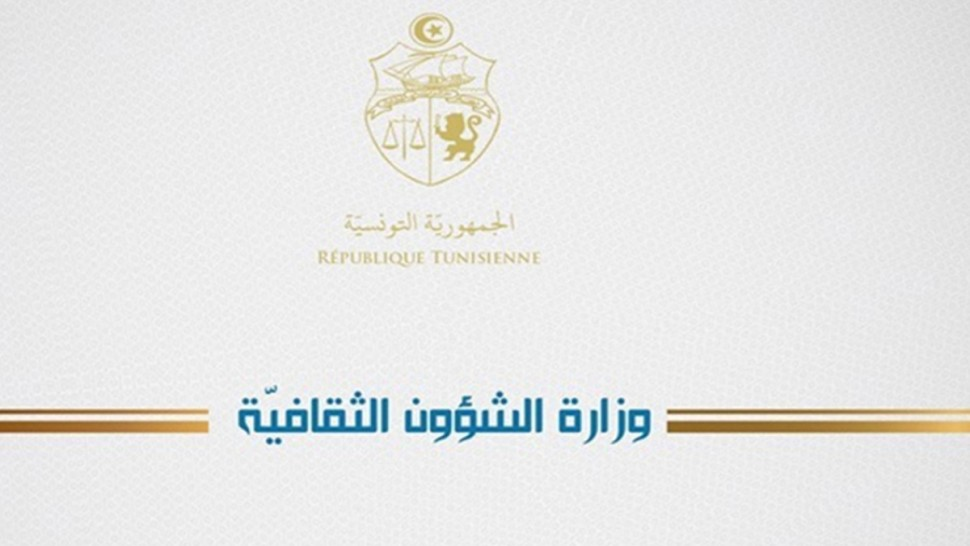 وزارة الثقافة : تأجيل المهرجانات والتظاهرات الثقافية والفنية