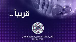 كأس محمد السادس للاندية الابطال العرب
