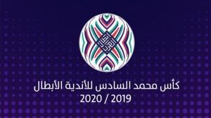 كأس محمد السادس للأندية الأبطال