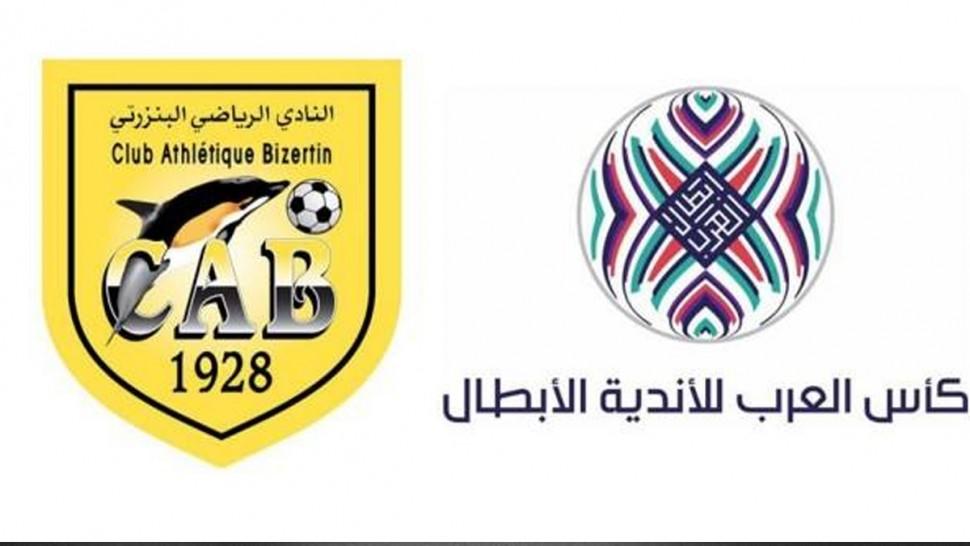 كأس العرب للأندية البطلة : النادي البنزرتي يتعرف على منافسيه في الدور التمهيدي