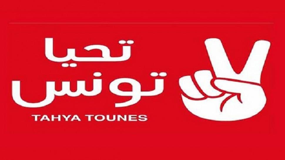 قائمات تحيا تونس في صفاقس