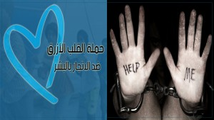 روضة العبيدي : عدد حالات الاتجار بالبشر في تونس بلغ 780 حالة