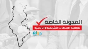 إذاعة الديوان أف ام تضع مدونة تحريرية خاصة بالانتخابات