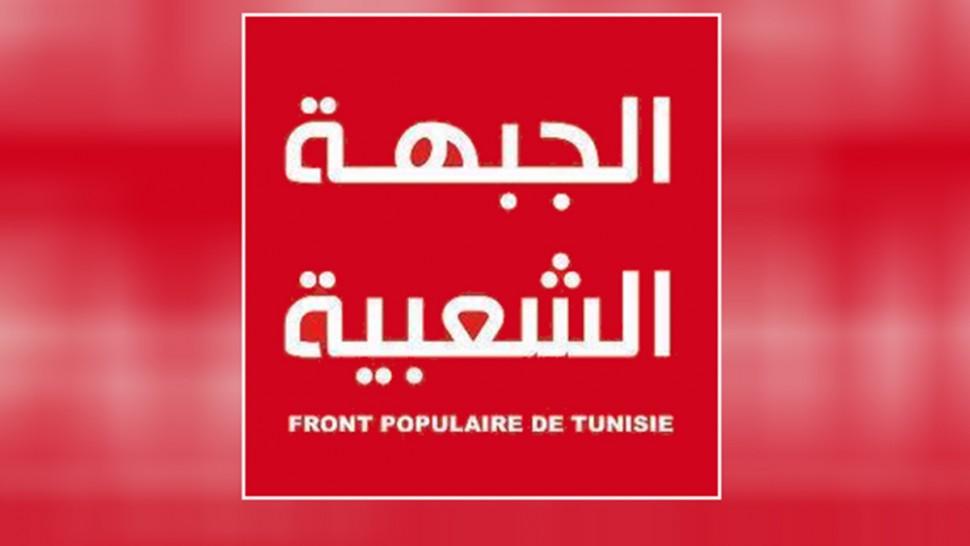 ائتلاف الجبهة الشعبية يرفع الاعتصام بالدائرة الانتخابية صفاقس 1