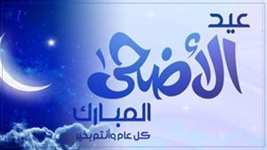 السعودية تعلن أول أيام عيد الأضحى