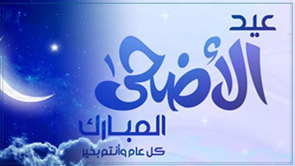 مفتي الجمهورية يعلن عن يوم عيد الأضحى المبارك