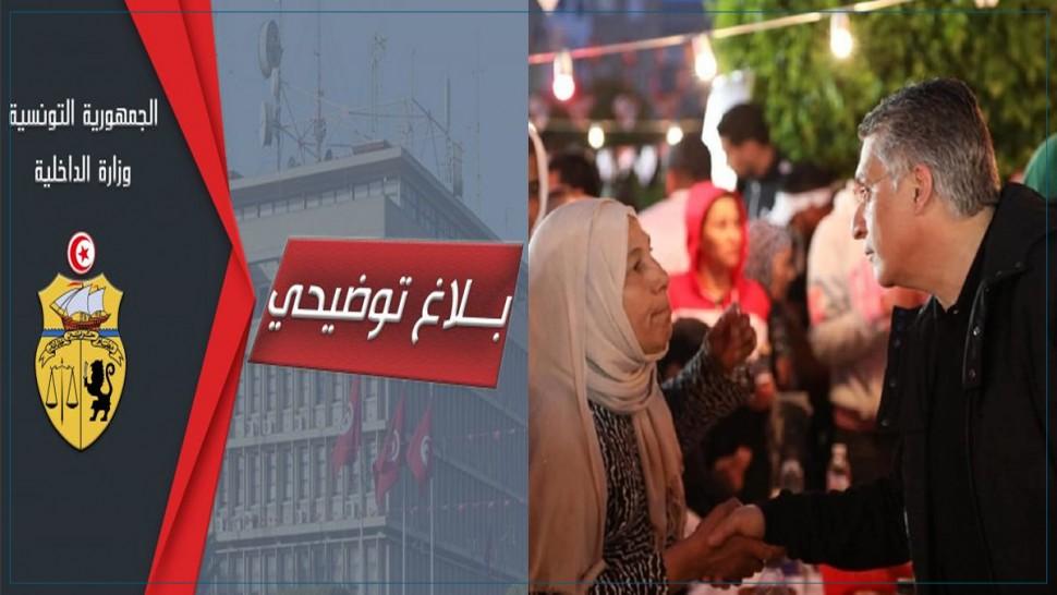 بعد اتهام نبيل القروي للأمن بإعاقة نشاط جمعيته الخيرية ... وزارة الداخلية توضح