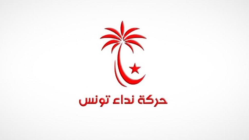 نداء تونس يحسم موقفه حول المرشح الذي سيدعمه للرئاسية