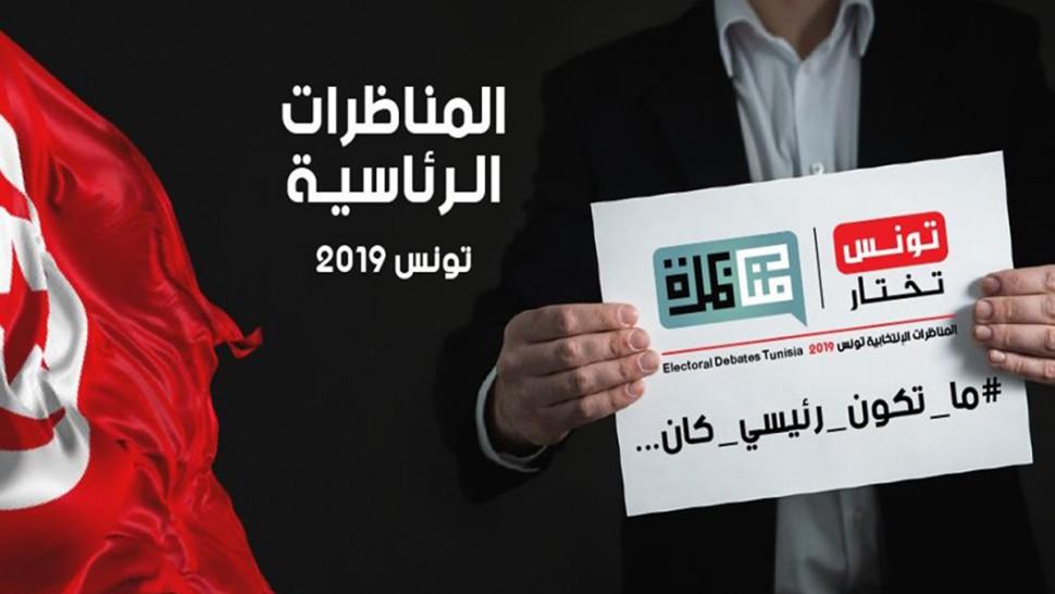 برنامج تونس تختار