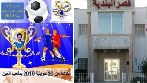 بلدية العين تحتفل بمرور 50 سنة على تأسيسها