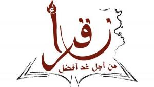 تظاهرة ثقافية وطنية : نقرأ... من أجل غد أفضل
