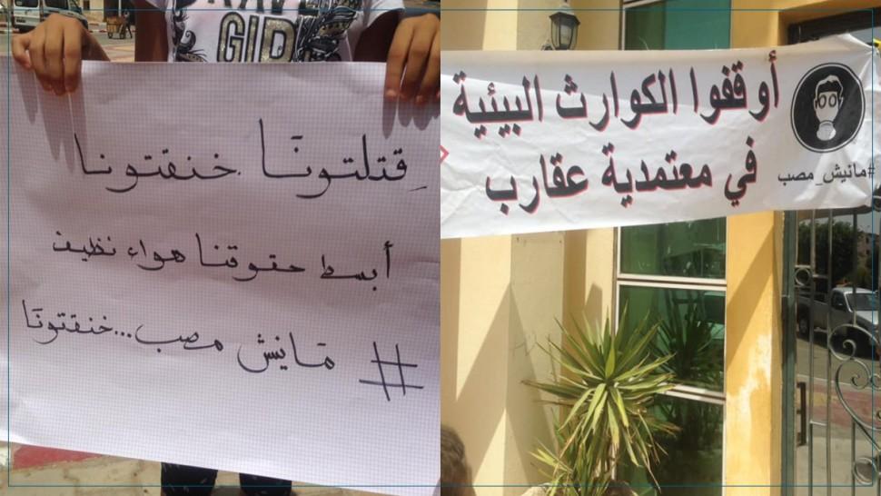 عقارب : احتجاج على عدم تفعيل قرار غلق مصب القنة