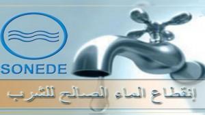 اضطرابات في توزيع الماء