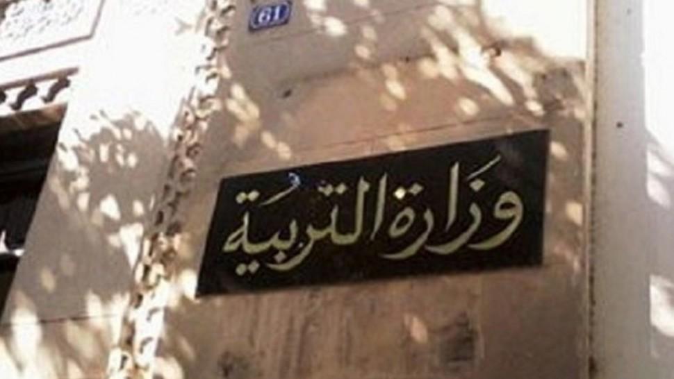 رسمي : وزارة التربية تحدد موعد العودة المدرسية وروزنامة العطل