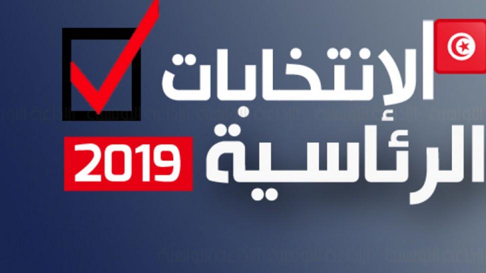 غدا انتهاء فترة البت في ترشحات الانتخابات الرئاسية السابقة لأوانها