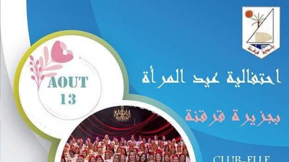 برنامج احتفالية عيد المرأة بجزيرة قرقنة