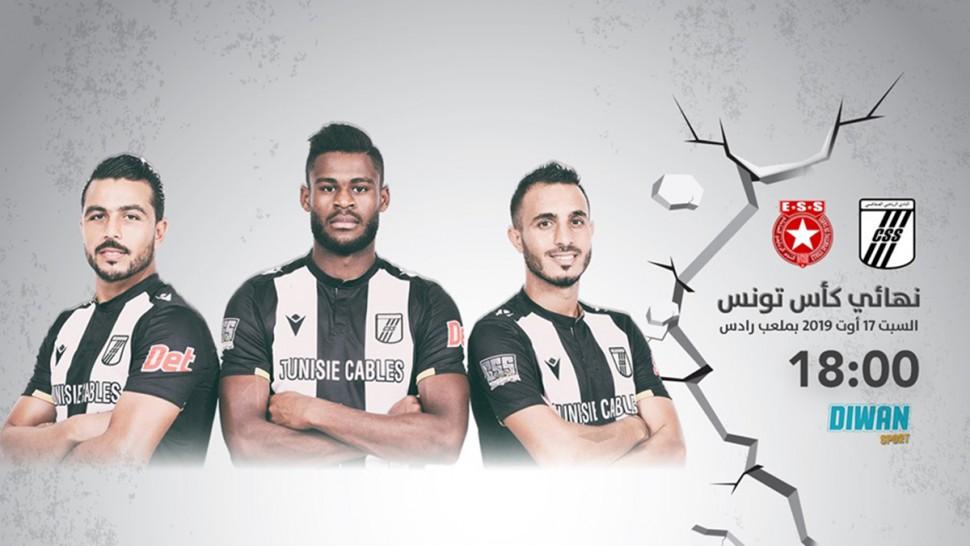 نهائي كأس تونس : تذاكر إضافية للنهائي