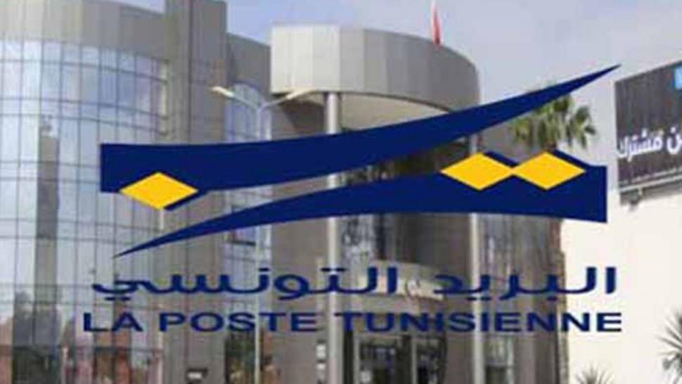 الجامعة العامة للبريد  اعتصام مفتوح