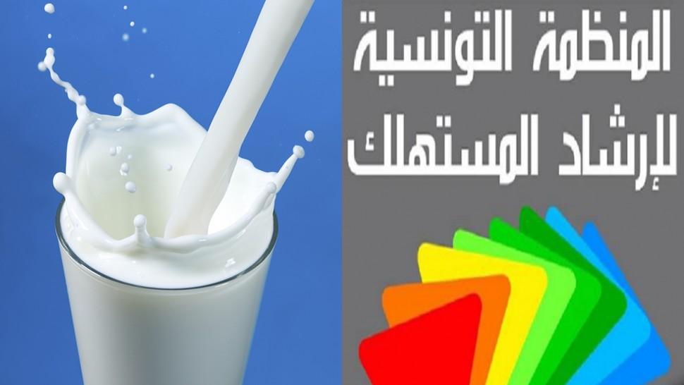 ازمة الحليب