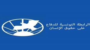 الرابطة التونسية للدفاع عن حقوق الإنسان تطالب بفتح تحقيق جدي في قرار إيقاف القروي