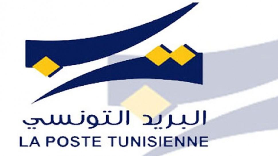 البريد التونسي يدعو الجامعة العامة للبريد الى فك الاعتصام  واستئناف المفاوضات