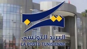 الاتحاد العام التونسي للشغل إضراب  البريد