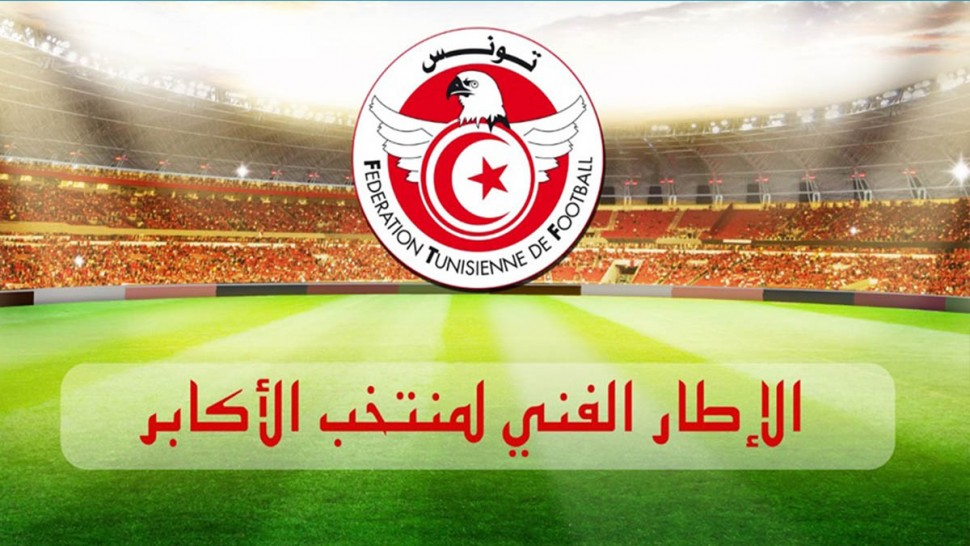 تركيبة الإطار الفني للمنتخب التونسي