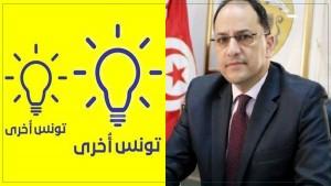 تحالف 'تونس أخرى' يدعو وزير التعليم العالي إلى الوقف الفوري لقرار الإيقاف التحفظي لعدد من الأساتذة