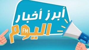 ابرز أخبار الجمعة 30 أوت 2019