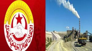صفاقس  :  اتحاد الشغل يقر إضرابا في 'السياب' وعدد من المؤسسات