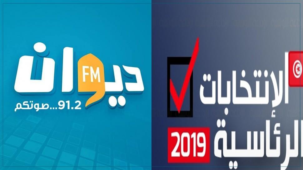 برنامج تغطية ديوان أف أم للانتخابات الرئاسية المبكّرة