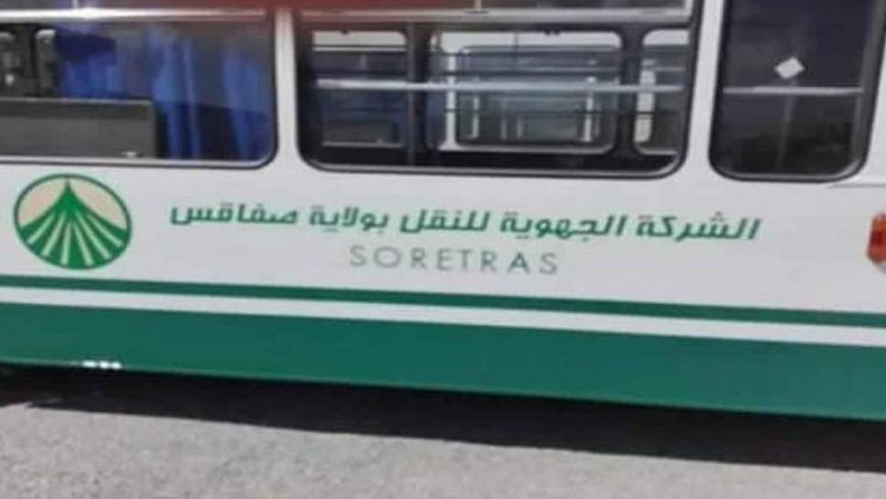 صفاقس : شركة النقل تدعو التلاميذ والطلبة إلى تسلم اشتراكاتهم