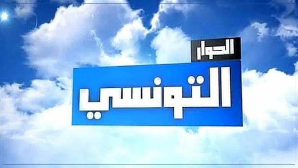 حملة مقاطعة لصفحة قناة الحوار التونسي تخسرها قرابة مليون متابع